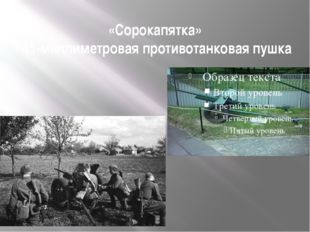 «Сорокапятка» 45-миллиметровая противотанковая пушка