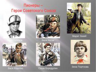 Пионеры – Герои Советского Союза Лёня Голиков Валя Котик Марат Казей Вася Кор