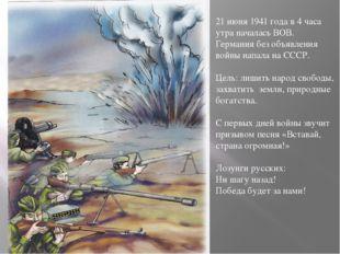 21 июня 1941 года в 4 часа утра началась ВОВ. Германия без объявления войны н