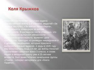 Николай Пантелеевич удостоен ордена Отечественной войны 2-й степени, медалей