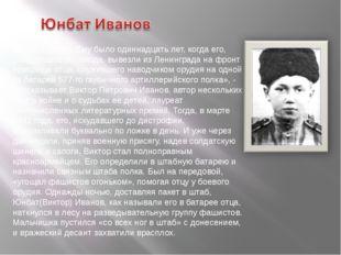 Юнбат Иванов. Ему было одиннадцать лет, когда его, умирающего от голода, выве