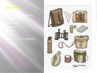 Вещи войны. Бинокль Солдатский котелок Фляжка Зажигалка Планшет Патрон Кисет