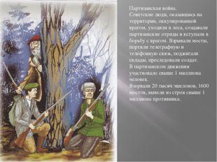 Партизанская война. Советские люди, оказавшись на территории, оккупированной