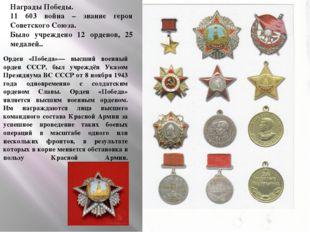 Награды Победы. 11 603 война – звание героя Советского Союза. Было учреждено
