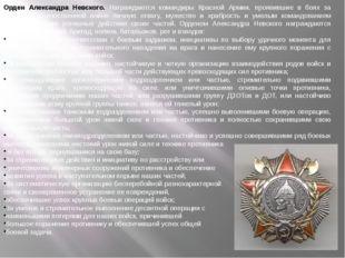 Орден Александра Невского. Награждаются командиры Красной Армии, проявившие в