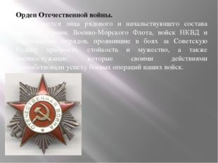 Орден Отечественной войны. Награждаются лица рядового и начальствующего соста