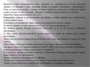 Орденом славы награждаются лица рядового и сержантского состава Красной Армии