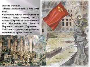 Взятие Берлина. Война закончилась в мае 1945 года. Советские войска освободил