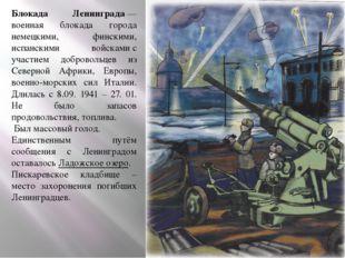 Блокада Ленинграда—военная блокада города немецкими, финскими, испанскими во