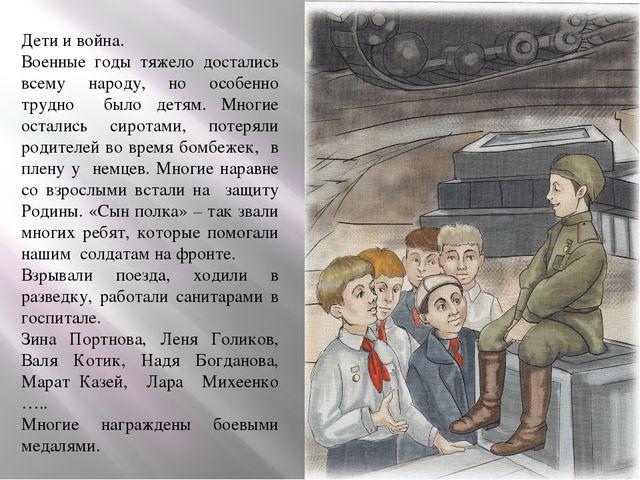 Дети и война. Военные годы тяжело достались всему народу, но особенно трудно...