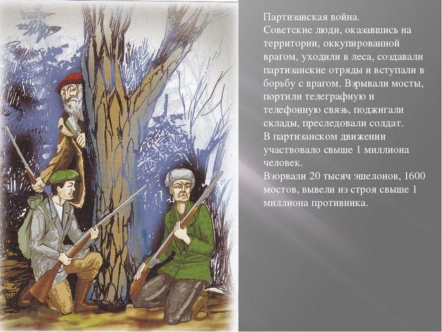 Партизанская война. Советские люди, оказавшись на территории, оккупированной...