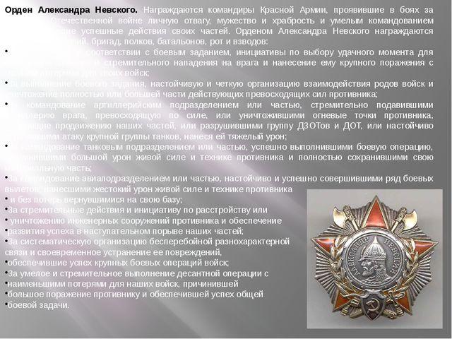 Орден Александра Невского. Награждаются командиры Красной Армии, проявившие в...