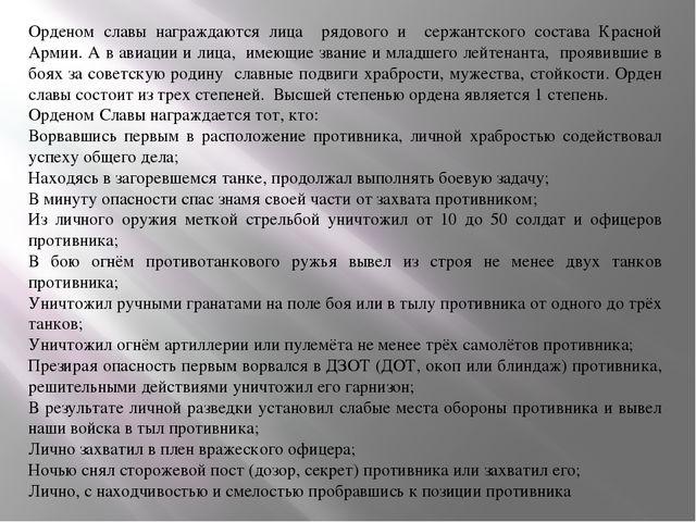 Орденом славы награждаются лица рядового и сержантского состава Красной Армии...