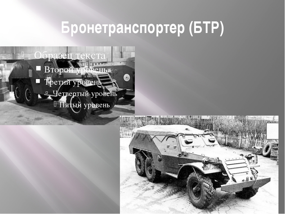 Бронетранспортер (БТР)