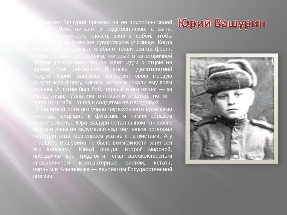 Лейтенант Вашурин приехал на ее похороны своей семьи. Дочь оставил у родствен...