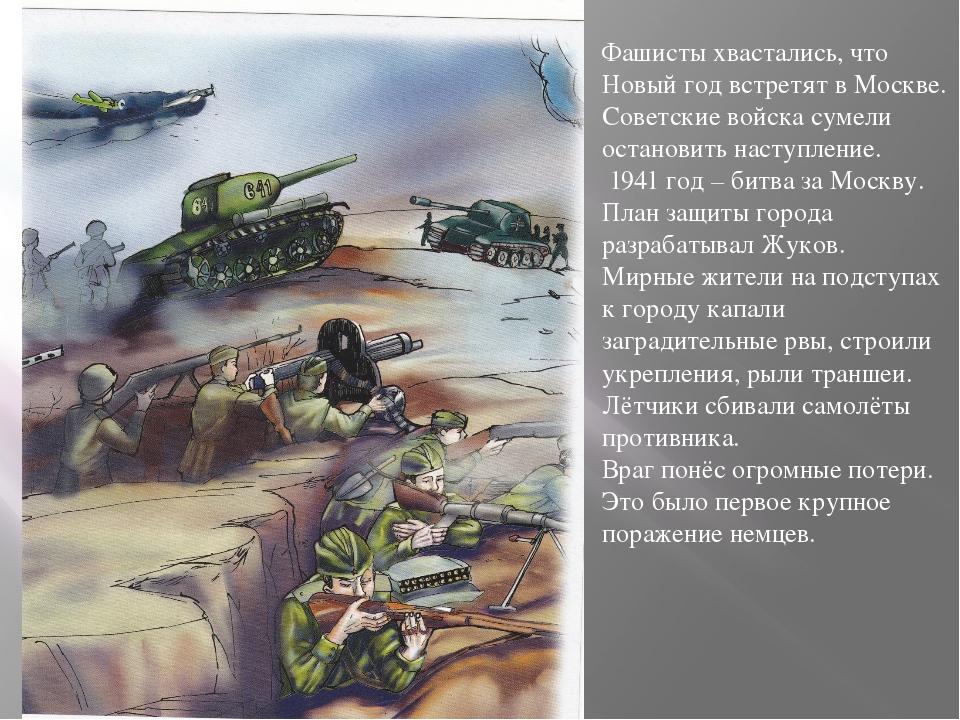 Фашисты хвастались, что Новый год встретят в Москве. Советские войска сумели...