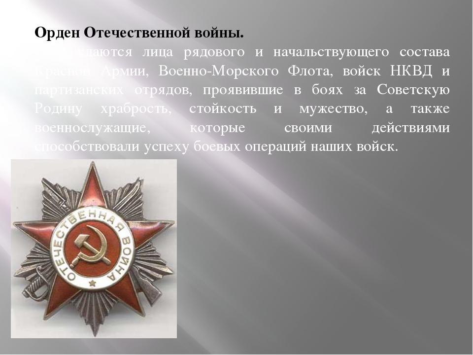 Орден Отечественной войны. Награждаются лица рядового и начальствующего соста...