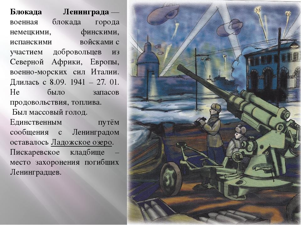 Блокада Ленинграда—военная блокада города немецкими, финскими, испанскими во...