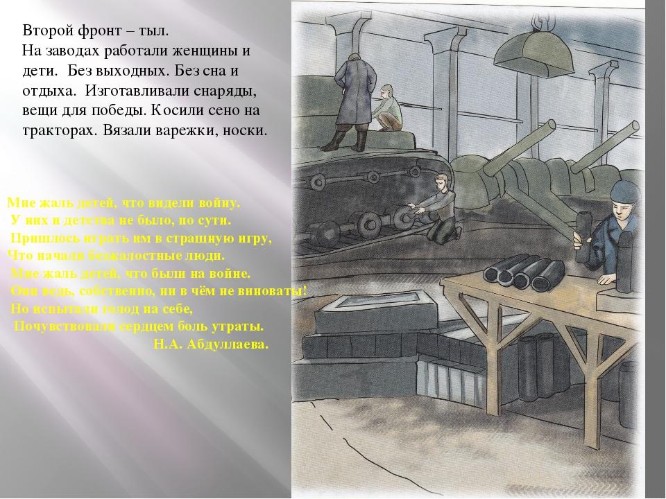 Второй фронт – тыл. На заводах работали женщины и дети. Без выходных. Без сна...