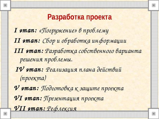 Разработка проекта I этап: «Погружение» в проблему II этап: Сбор и обработка...