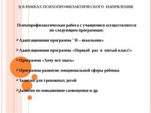 3) В РАМКАХ ПСИХОПРОФИЛАКТИЧЕСКОГО НАПРВЛЕНИЯ Психопрофилактическая работа с