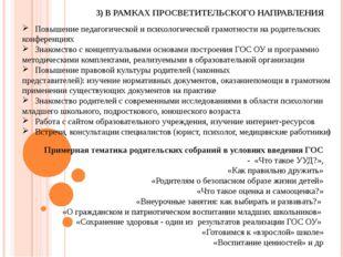 3) В РАМКАХ ПРОСВЕТИТЕЛЬСКОГО НАПРАВЛЕНИЯ Повышение педагогической и психоло