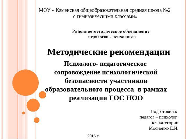 Методические рекомендации МОУ « Каменская общеобразовательная средняя школа №...