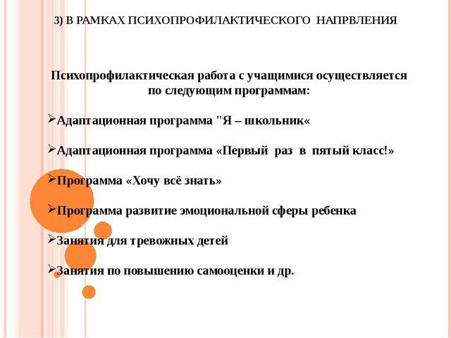 3) В РАМКАХ ПСИХОПРОФИЛАКТИЧЕСКОГО НАПРВЛЕНИЯ Психопрофилактическая работа с...