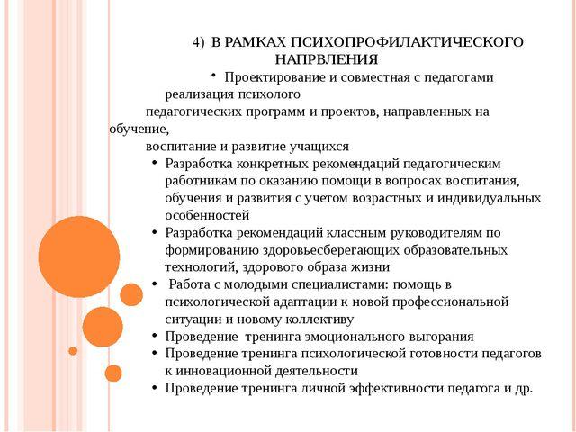 4) В РАМКАХ ПСИХОПРОФИЛАКТИЧЕСКОГО НАПРВЛЕНИЯ Проектирование и совместная с п...