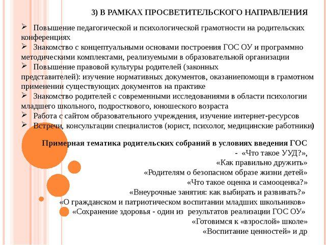 3) В РАМКАХ ПРОСВЕТИТЕЛЬСКОГО НАПРАВЛЕНИЯ Повышение педагогической и психоло...