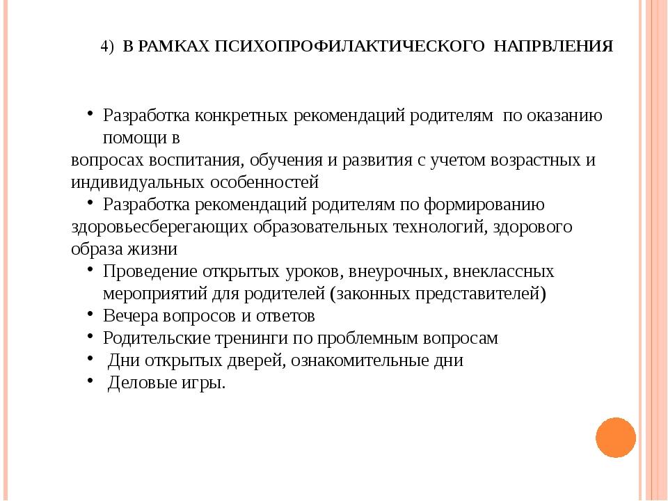 4) В РАМКАХ ПСИХОПРОФИЛАКТИЧЕСКОГО НАПРВЛЕНИЯ Разработка конкретных рекоменда...