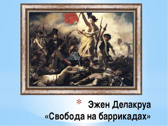 Эжен Делакруа «Свобода на баррикадах»