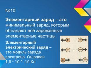 Элементарный электрический заряд – это модуль заряда электрона. Он равен 1,6