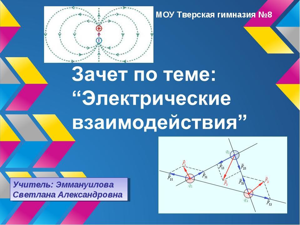 МОУ Тверская гимназия №8 Учитель: Эммануилова Светлана Александровна