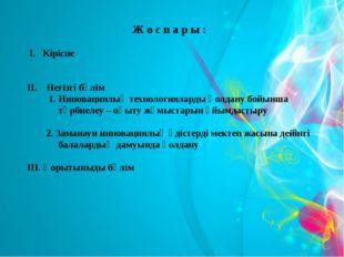 Пәнаралық байланыс арқылы тұлғаны қалыптастыру Ж о с п а р ы : І. Кіріспе ІІ