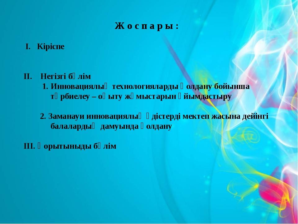 Пәнаралық байланыс арқылы тұлғаны қалыптастыру Ж о с п а р ы : І. Кіріспе ІІ...