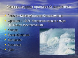 Страны лидеры приливной энергетики Россия – Кислогубская на Кольском п-ве. Фр