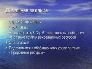 Домашнее задание Стр.38-41 прочитать Стр.51 зад.7 На основе зад.8 Стр.51 приг