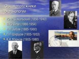 Основоположники океанологии Ю.М.Шокальский (1856-1940) В.Ю.Визе (1886-1954) Н