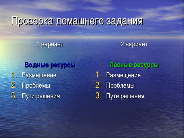 Проверка домашнего задания 1 вариант Водные ресурсы Размещение Проблемы Пути...
