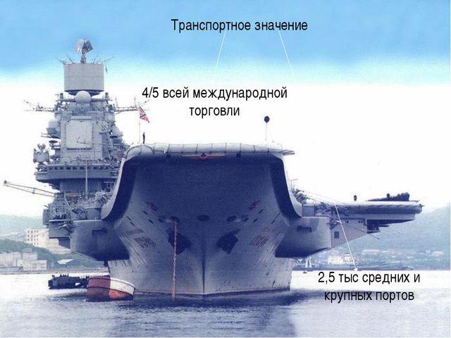 Транспортное значение 2,5 тыс средних и крупных портов 4/5 всей международной...
