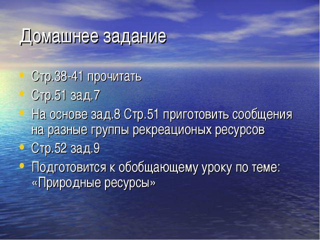 Домашнее задание Стр.38-41 прочитать Стр.51 зад.7 На основе зад.8 Стр.51 приг...