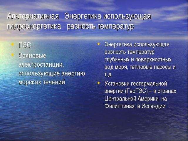 Альтернативная Энергетика использующая гидроэнергетика разность температур ПЭ...