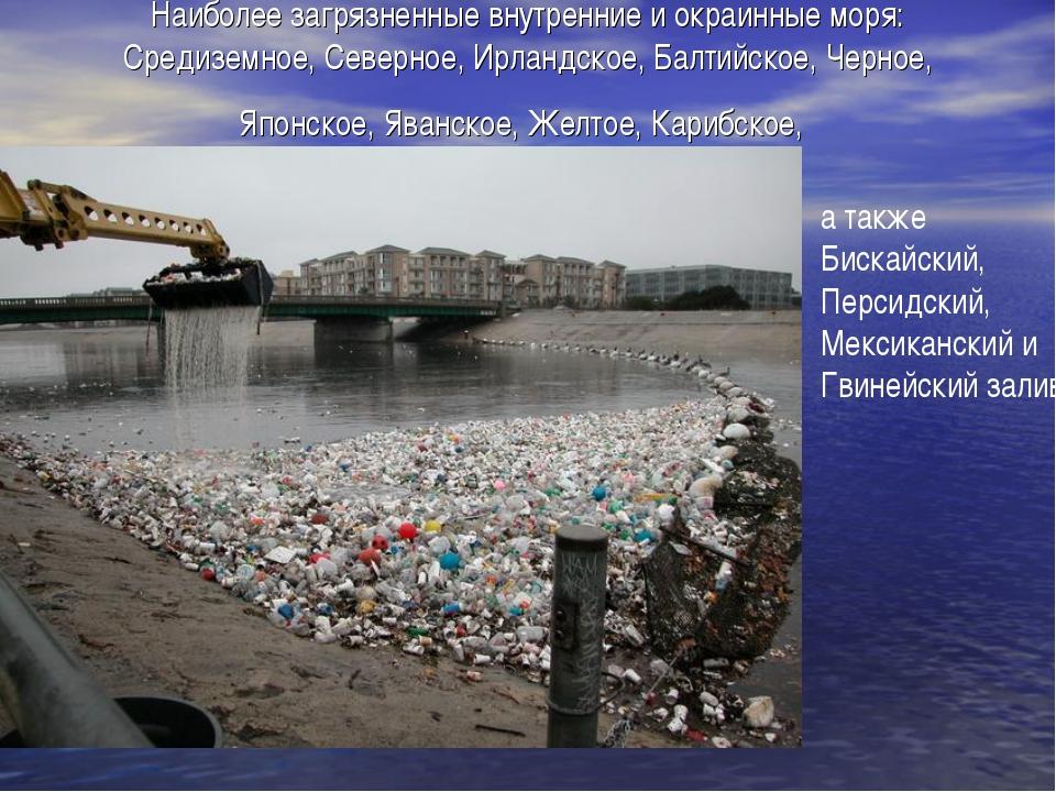 Наиболее загрязненные внутренние и окраинные моря: Средиземное, Северное, Ирл...