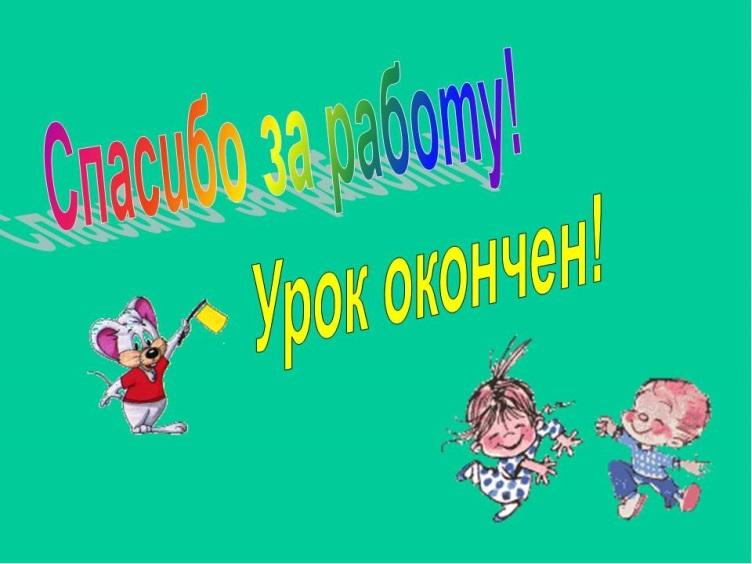 http://fs00.infourok.ru/images/doc/224/26472/1/img18.jpg