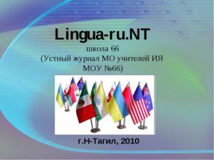 Lingua-ru.NT школа 66 (Устный журнал МО учителей ИЯ МОУ №66) г.Н-Тагил, 2010
