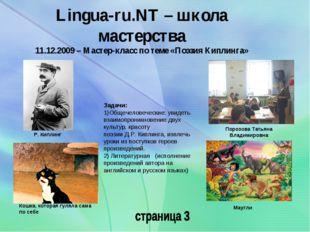 Lingua-ru.NT – школа мастерства 11.12.2009 – Мастер-класс по теме «Поэзия Кип
