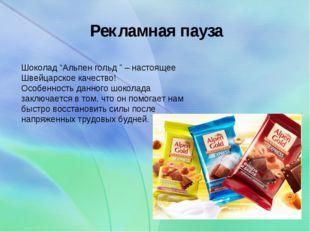 "Рекламная пауза Шоколад ""Альпен гольд "" – настоящее Швейцарское качество! Осо"