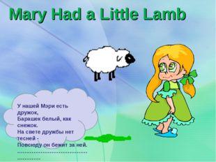 Mary Had a Little Lamb У нашей Мэри есть дружок, Барашек белый, как снежок. Н