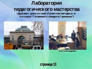Лаборатория педагогического мастерства (фрагмент урока по теме «Проектная мет